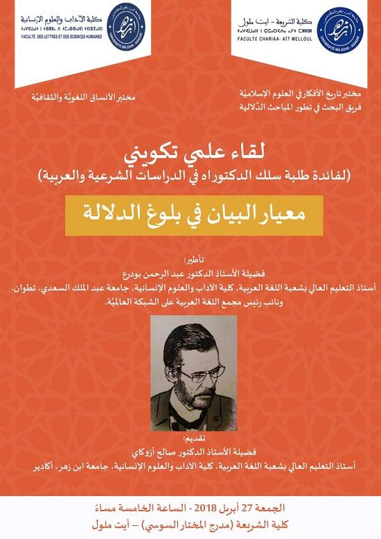 Azoukay- لقاء علمي كلية الشريعة وكلية الاداب (1)