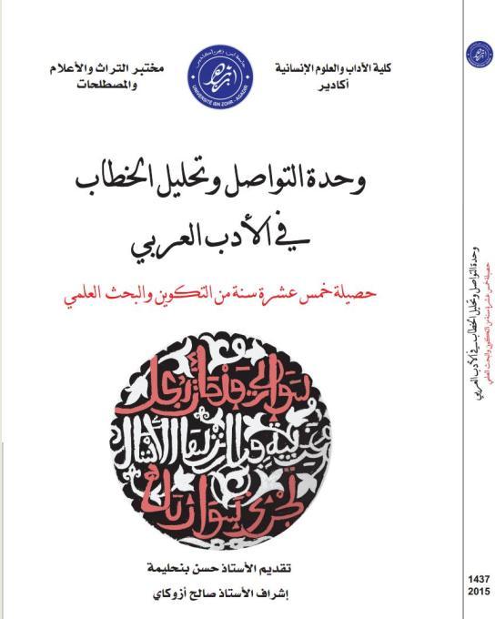 وحدة التواصل وتحليل الخطاب في الأدب العربي 2015