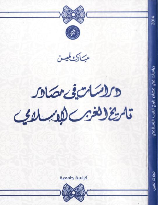 Pr Lamine دراسات في مصادر تاريخ الغرب الاسلامي 2014