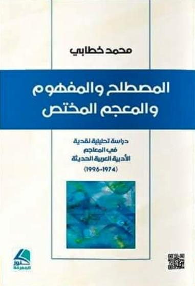 Pr El Khattabi المصطلح والمفهوم والمعجم المختص 2015