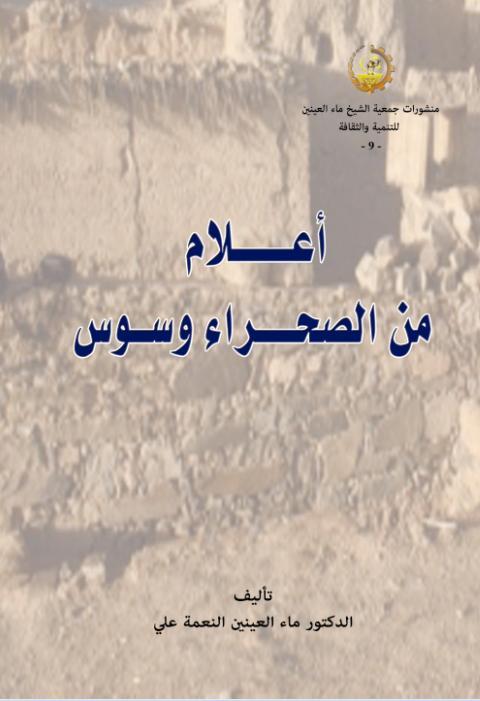 Pr Maoulanine أعلام من الصحراء وسوس 2016