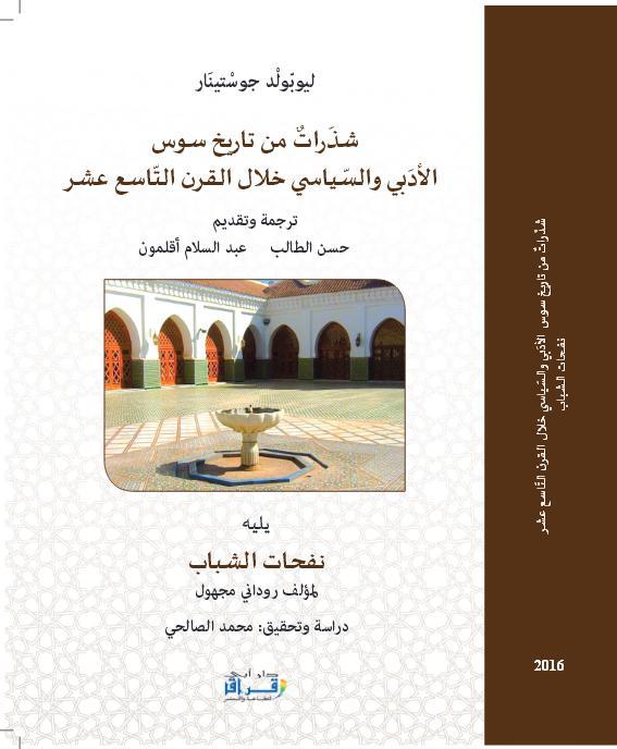 Pr Outtaleb & Pr Aqlmoun شدرات من تاريخ سوس الأدبي و السياسي خلال القرن التاسع عشر 2016