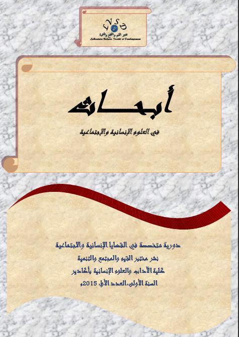 premier numéro de sa revue spécialisée Recherches en Sciences Humaines et Social 2016