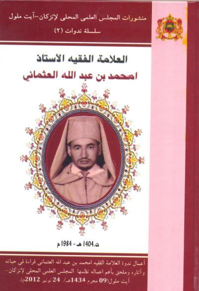 العلامة الفقيه الاستاذ امحمد بن عبد الله العثماني 2016