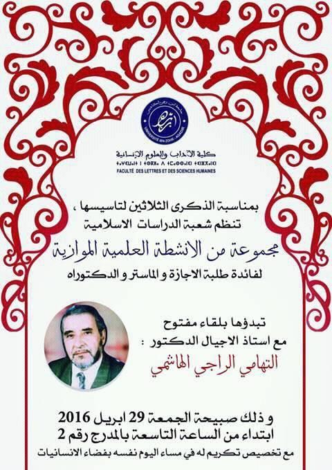 لقاء مع الدكتور التهامي الراجي الهاشمي