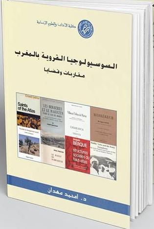 Pr Mahdan السوسيولوجيا القروية بالمغرب 2016