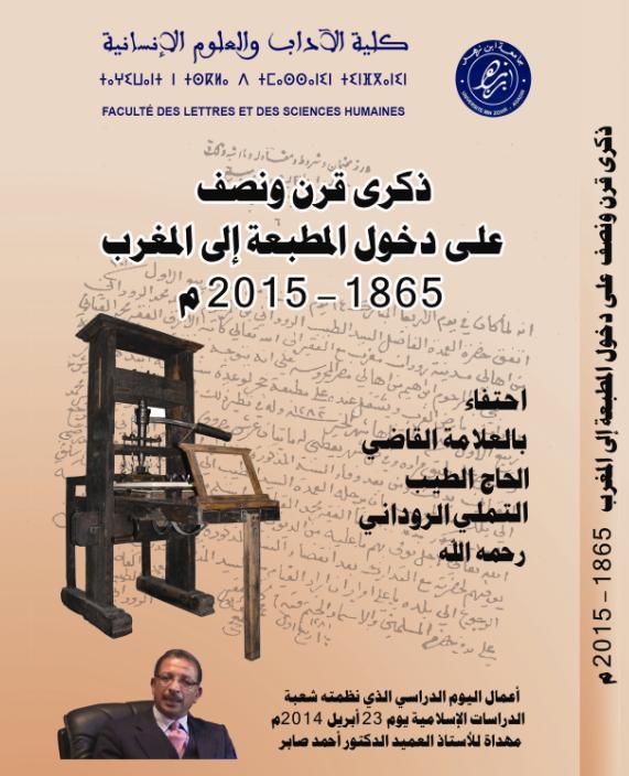 ذكرى قرن ونصف على دخول المطبعة الى المغرب 1865-2015