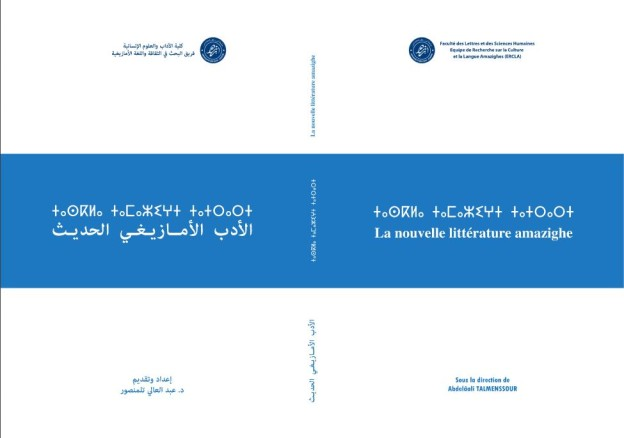 pr-talmenssour-la-nouvelle-litterature-amazighe-2016