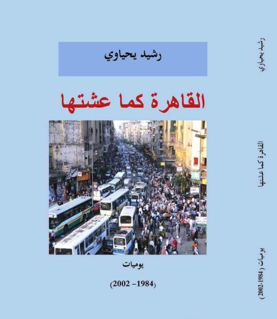 Pr Yahyaoui القاهرة كما عشتها2016