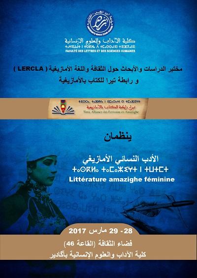 مختبر الدراسات والأبحاث حول الثقافة واللغة الأمازيغية (1).pdf-01