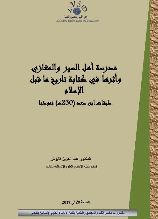 Pr Kabouch مدرسة أهل السير والمغازي وأثرها في كتابة تاريخ ما قبل الاسلام2017