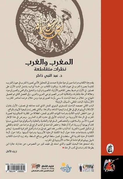 livre maroc2