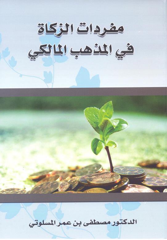 livre zakat