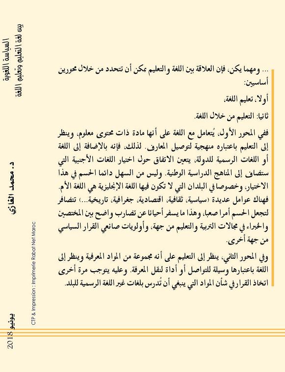 cover ghazi2