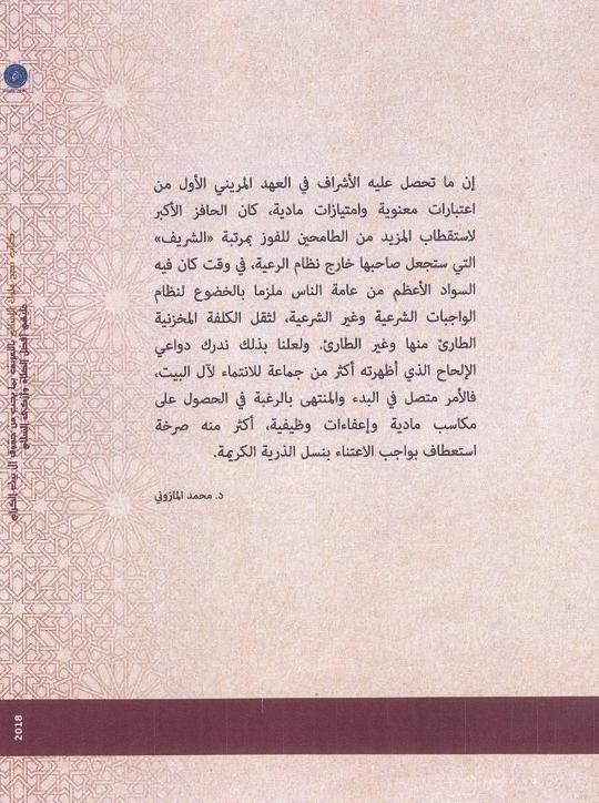cover naji2