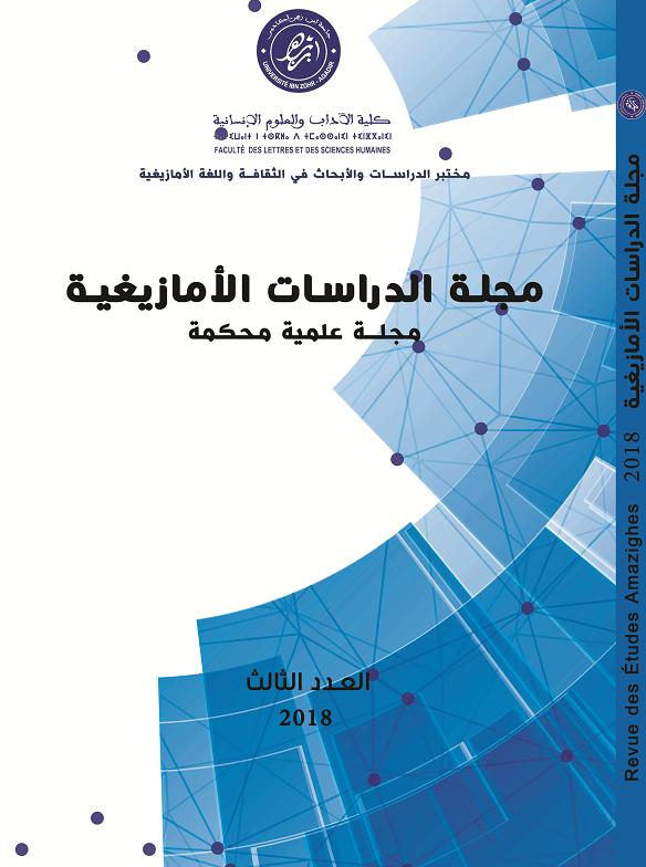 cover amazigh 1
