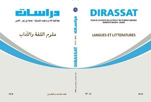 Couvert Dirassat1-001