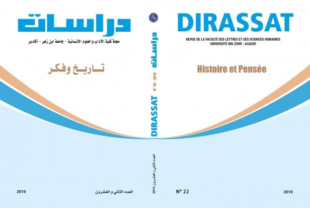 Couvert Dirassat3