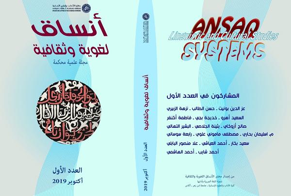 مجلة أنساق لغوية وثقافية
