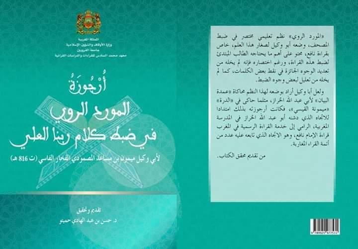 كتاب حسن حميتو
