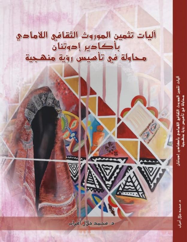 كتاب محمد جلال اعراب
