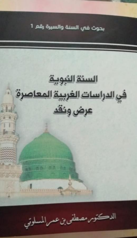 كتاب مصطفى بن عمر المسلوتي
