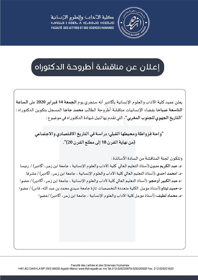 مناقشة أطروحة محمد جاجا (1)-mise à jour site