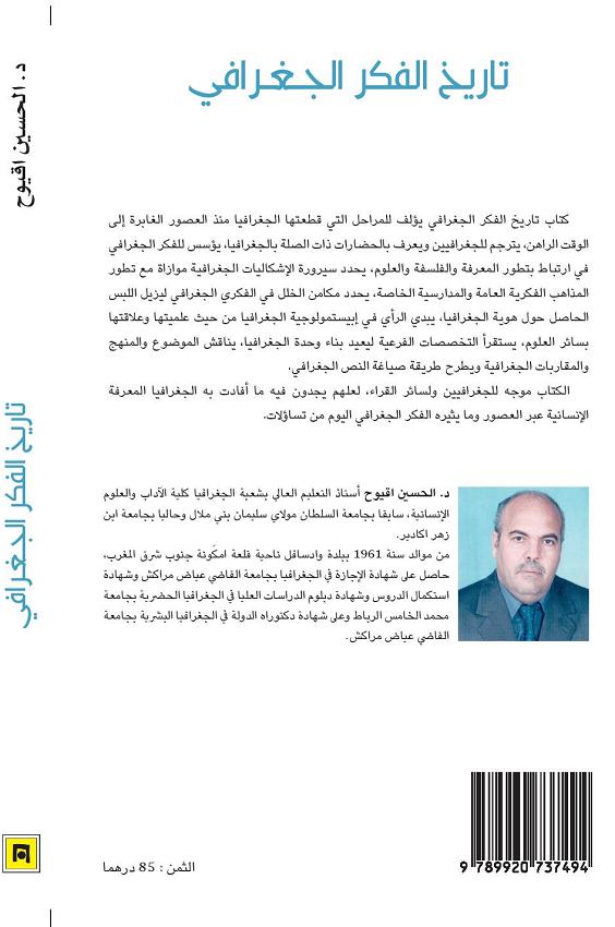 livre akyouh2