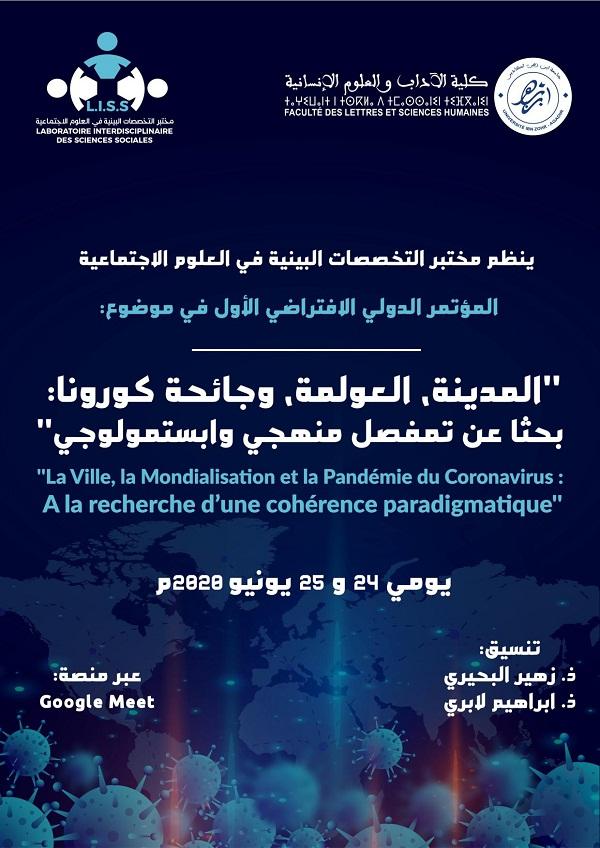 المؤتمر الدولي الافتراضي حول المدينة، والعولمة وجائحة كورونا