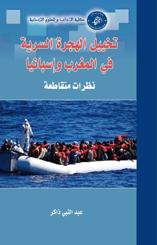تخييل الهجرة السرية