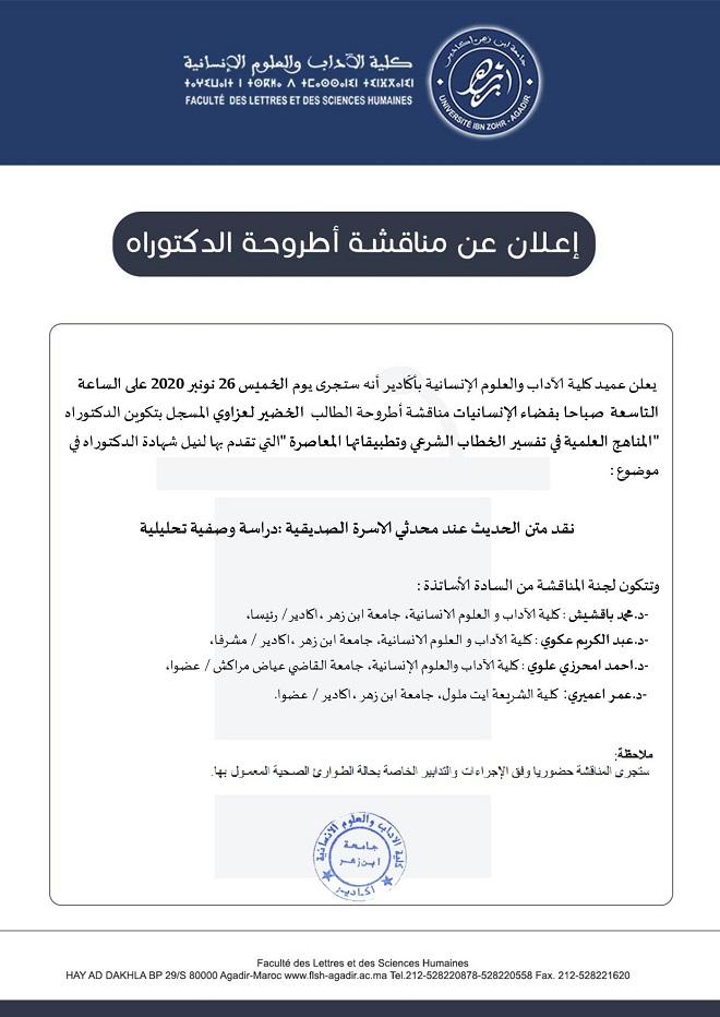 EtatAvisSout_Ar Laazzaoui-page-001 (1)