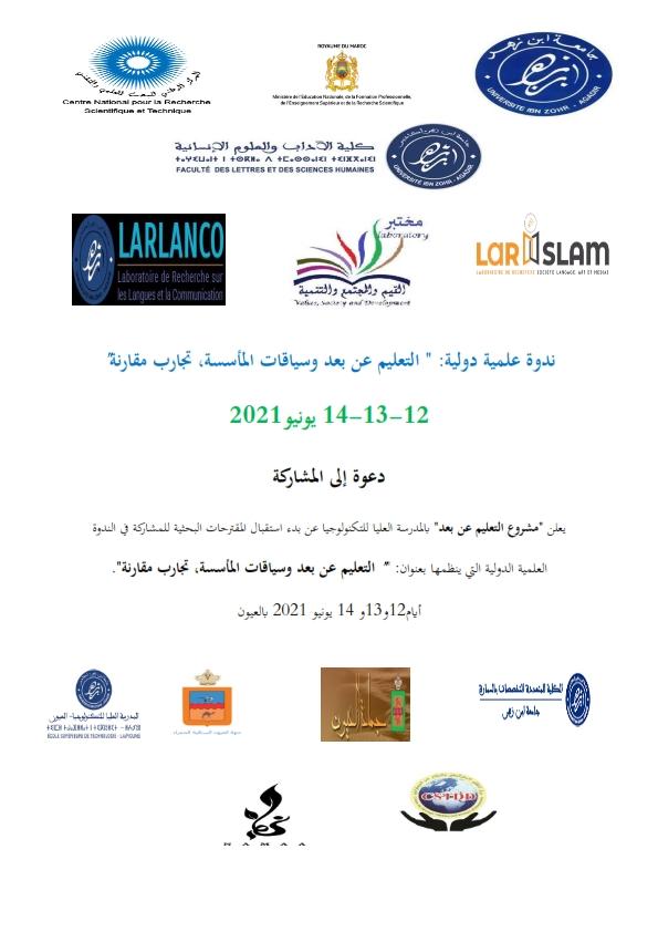 دعوة للمشاركة في ندوة دولية حول التعليم عن بعد وسياقات المأسسة النسخة النهائية_001