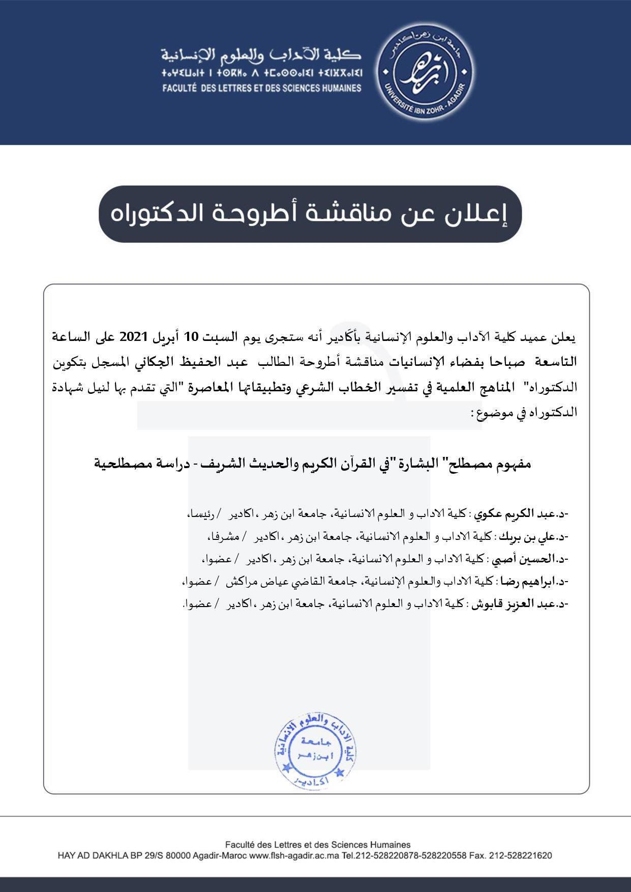 EtatAvisSout_Ar El Jakani-page-001